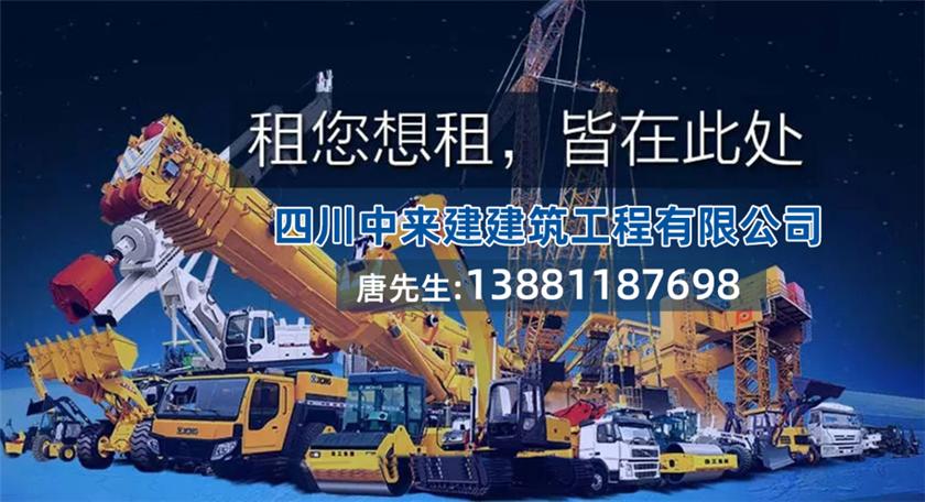 四川中来建建筑工程有限公司
